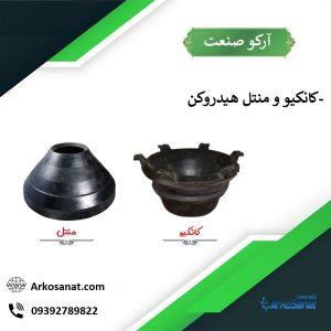 کانکیو هیدروکن و منتل سنگ شکن هیدروکن در ابعاد و اندازه های مختلف | hydrocone mantel & concave