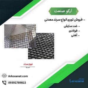 توری سرند به همراه مشخصات و قیمت انواع توری سرندی فولادی - آهنی - ضد سایش - شن و ماسه - سنگ شکن - ماسه شویی با آرکو صنعت