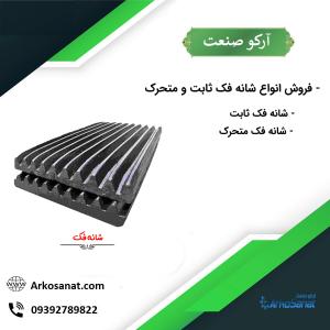 فروش شانه فک ثابت و متحرک دستگاه سنگ شکن فکی با قیمت مناسب | جهت خرید و ثبت سفارش