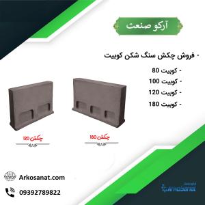 فروش چکش های ضد سایش و نایهارد سنگ شکن کوبیت ( ضربه ای ) مدل 80 - 100 -120- 180 با قیمت مناسب