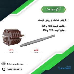 فروش قطعه یدکی کوبیت : روتور و شفت ( شافت ) کوبیت 120 و 180 | لیست قیمت به همراه جزئیات کامل | شرکت آرکو صنعت